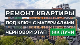 Ремонт квартиры c материалами под ключ по дизайн-проекту | Черновой ремонт в новостройке | ЖК Лучи
