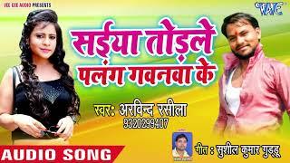 Arvind Rasila का सबसे सुपरहिट गाना - Saiya Torle Palang Gawanwa Ke - Bhojpuri Superhit Song 2018