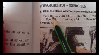 Rus dili. 18 урок. Danışıq. Yaşın deyilişi.