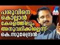 Won't allow cow slaughter in Kerala says K Surendran  | Manorama News