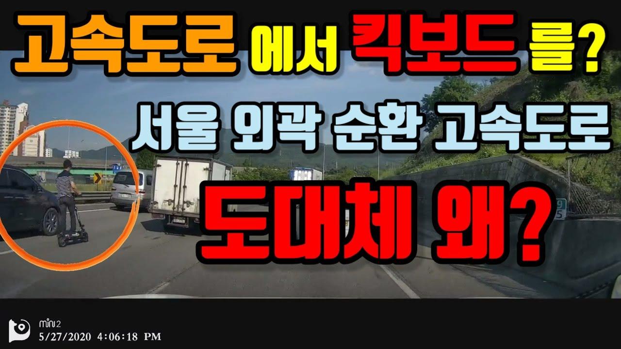 [블박튜브] 블랙박스 영상 Ep.15 [주간 블박 영상] 서울 외곽 순환 고속도로에서 킥보드를? 이유가 무었이든 고속도로에서 차만 진입이 가능 합니다!