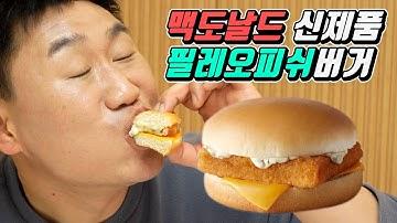맥도날드 신제품 필레오 피쉬버거 리뷰~
