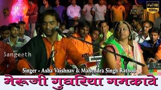 महेंद्र सिंह राठौड़  And  आशा वैष्णव   Jugalbandi || भेरूजी गुघरिया गमकावे||   Mehboob College  Live