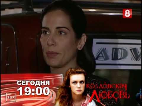 Жестокий ангел (13 серия) (1997) сериал