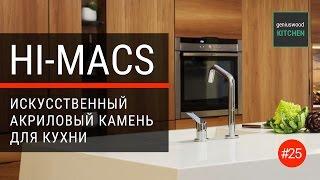 Столешница для кухни Hi-Macs. Искусственный камень Hi Macs | Geniuswood. Итальянские кухни #25(, 2017-03-23T16:30:01.000Z)