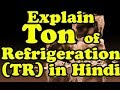 what is TR | ton of refrigeration in hindi | explain unit of refrigeration definition