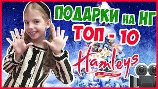 НОВОГОДНИЕ ПОДАРКИ 2016 ТОП 10 ХАМЛИС МОСКВА HAMLEYS RUSSIA