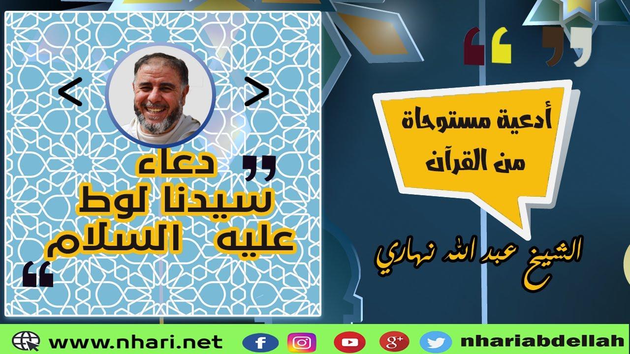 الشيخ عبد الله نهاري سلسلة ادعية مستوحاة من القرآن رقم 33 دعاء سيدنا لوط