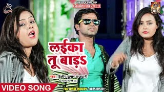 Download लईका तू बांड  Deelip Kumar Rajdhani का 2019 Superhit Latest Video Songs | New |