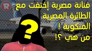 فنانة مصرية اختفت مع الطائرة المصرية المنكوبة