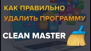 Как удалить программу Clean Master