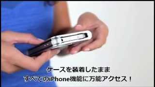 「iPhoneシャッターケースiGuard5™」機能的、タフボディなiPhone5ケース!