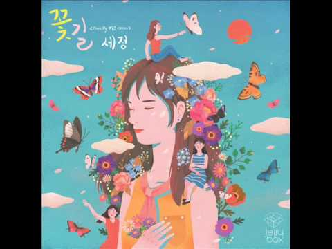 Sejeong 세정 (구구단) - 꽃길 (Flower Way) (Prod. By 지코(ZICO)) [MP3 Audio]