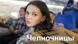 Челночницы 2016 премьера Русские мелодрамы сериал трейлер