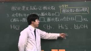 【化学基礎】酸化還元反応②(2of3)~酸化数~