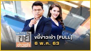 ขยี้ข่าวเช้า | 6 พ.ค. 63 | FULL | NationTV22