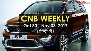 CNB Weekly Hindi - Tata Hexa Downtown   Bajaj Pulsar NS200 ABS   Tigor AMT   Honda Grazia