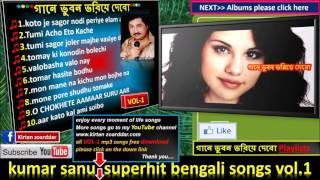 kumar sanu superhit bengali songs VOL_1