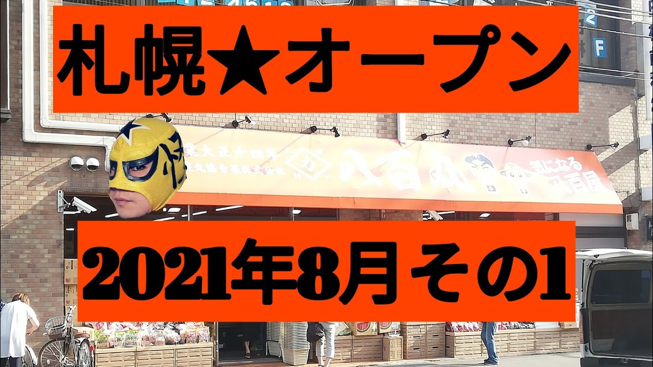 札幌★オープン2021年8月その1