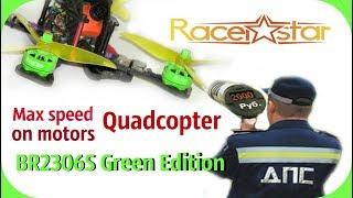 Максимальная скорость квадрокоптера,на моторах BR2306S Green Edition!