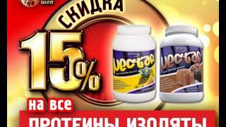 Купить протеины изоляты в Рязани со скидкой 15%! Мускул шоп(, 2017-01-11T10:35:53.000Z)