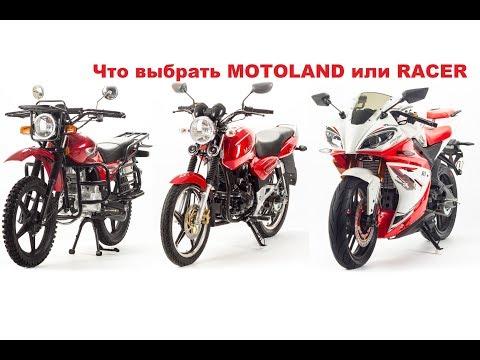 Что выбрать из китайских мотоциклов MOTOLAND и RACER в 2019