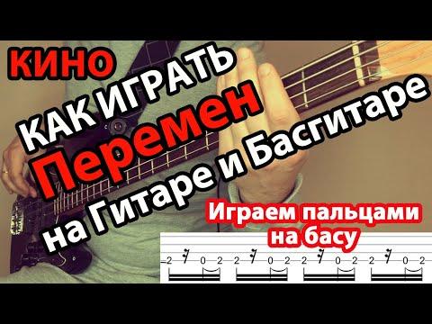 Как играть Перемен Кино аккорды, бас, ритм и соло для новичков. Табы и гитарный разбор.