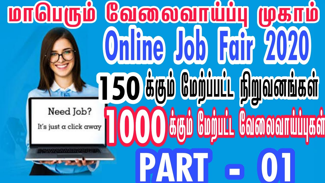 ONLINE JOB FAIR 2020 | Tamilnadu Private Jobs 2020 | Private Jobs 2020 | Tamil | tamilnadujobs2020 |