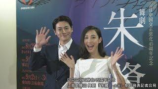 2015年に日本全国30会場12万人を動員した感動の名作、上海歌舞団による...