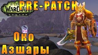 Препатч Battle for Azeroth [WoW]  - Путь Паладина - Око Азшары #207