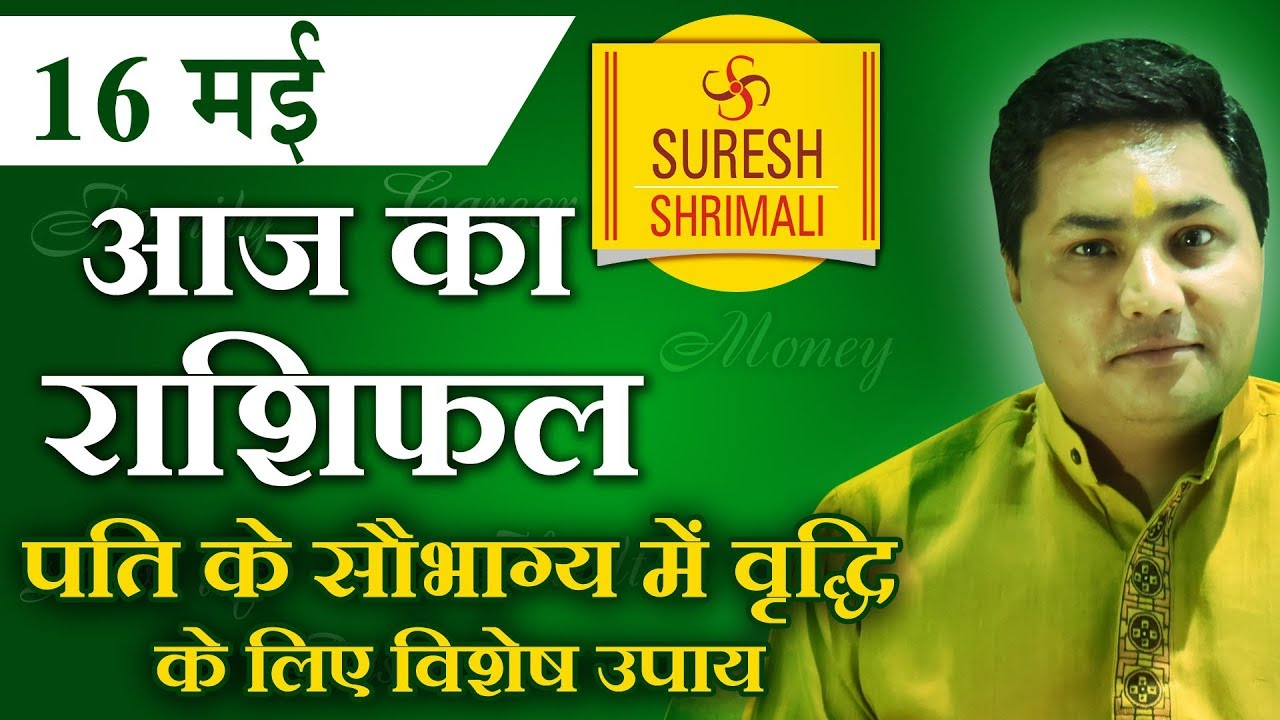 16 May 2019, AAJ KA RASHIFAL ।Today horoscope |Daily /Dainik bhavishyafal  in Hindi Suresh Shrimali