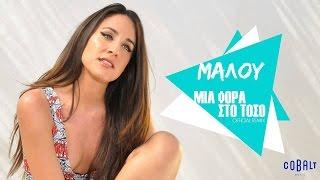 Μαλού - Μια Φορά Στο Τόσο | Malu - Mia Fora Sto Toso - Remix