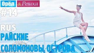 #14 Райские Соломоновы Острова. Орёл и Решка. Рай и Ад. RUS