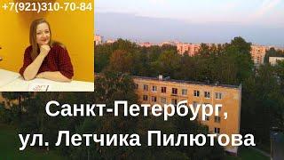 Купить квартиру в Санкт-Петербурге. Ул. Летчика Пилютова 4. Метро Проспект Ветеранов.