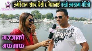 श्रीमती भेट्न अमेरिका पुगेका Shankar BC लाई Nisha Sunar ले किन यसो भनिन् ?? Mazzako TV