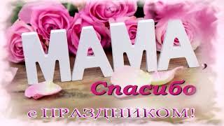 Заставка. С Днём <b>матери</b>, поздравляем! <b>Футаж</b>