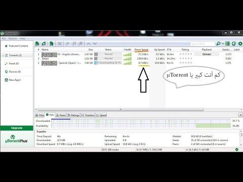 \74/ Comment télécharger par µTorrent et accélérer son vitesse de téléchargement