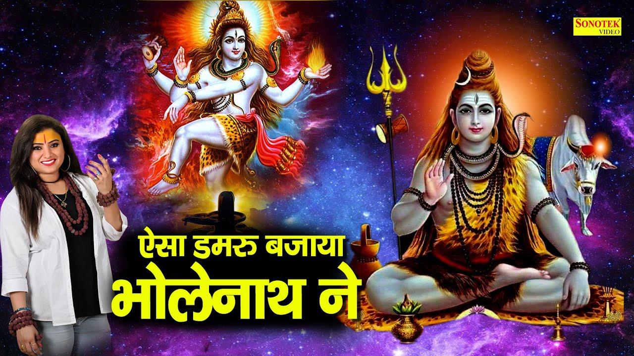 ऐसा डमरू बजाया भोलेनाथ ने | Sunita Bagri | Nonstop Shiv Ji Ke Bhajan | Sawan Somvar Special Bhajan