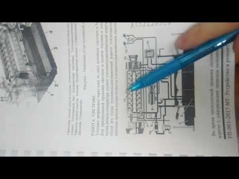 Топливная система 2тэ116