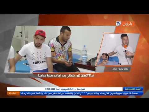 أسرة الوفاق تزور بلهاني بعد إجرائه العملية