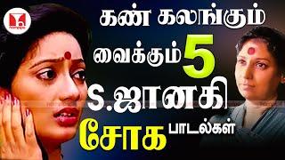 S Janaki's 5 Sad Songs Tamil | Hornpipe Tamil Songs