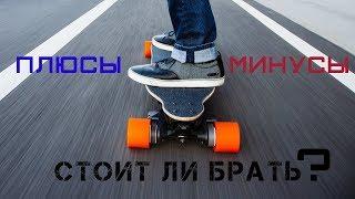 видео Электроскейты