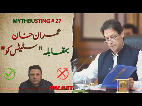 Myth-Busting 027   Status Quo failing Imran Khan ? Syed Imran Shafqat