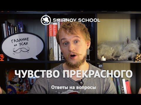 ЧУВСТВО ПРЕКРАСНОГО. Smirnov School