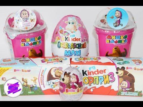 Маша и медведь. Машка и мишка. Киндер сюрприз, Киндер Макси, Вкусно Мама. Masha and the Bear Mix.