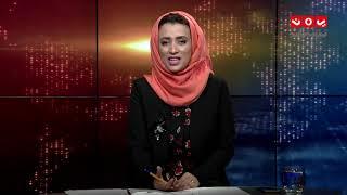 ماذا يعني توقيع الامم المتحدة مذكرة تفاهم مع  خارجية الحوثيين لتسيير رحلات لصنعاء | حديث المساء