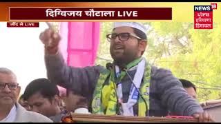 उपचुनाव प्रचार के आखरी दिन Jind से Digvijay Chautala LIVE