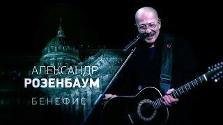Александр Розенбаум Бенефис 2016 трансляция 06 01 2017 Россия1HD HDTVRip720p