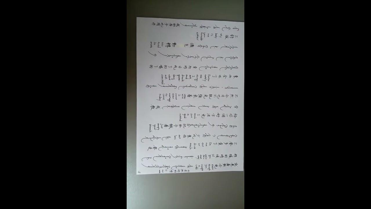 Manchu language