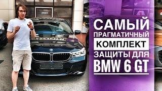 """BMW 6 GT — от дилера сразу в #ABZ для защиты """"зон риска"""" антигравийной пленкой #llumar"""